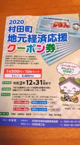 「2020村田町 地元経済応援クーポン券」ご利用していただけます。