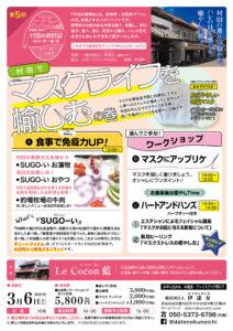 3月6日開催「村田の歳時記〜マスクライフを愉しむの巻」