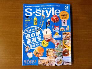 【雑誌掲載】S-style 2021年5月号