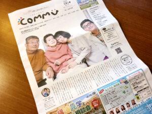 【掲載情報】commu(vol.179 2021.06)